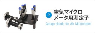 Gauge Heads for Air Micrometer